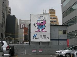 nagoya-street44.jpg