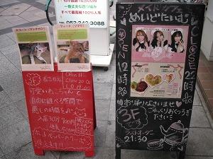 nagoya-street60.jpg