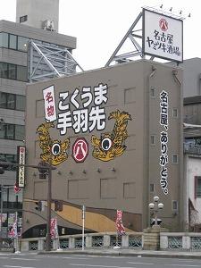 nagoya-street66.jpg
