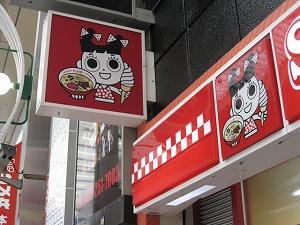 nagoya-sugakiya2.jpg