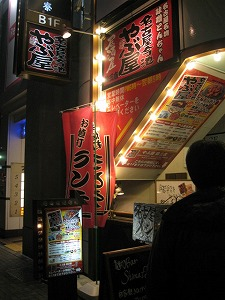nagoya-yabuya1.jpg