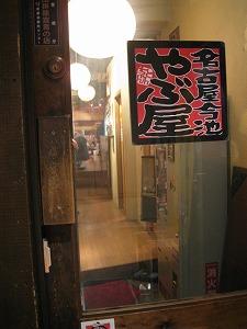 nagoya-yabuya2.jpg