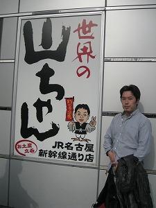 nagoya-yamachan1.jpg