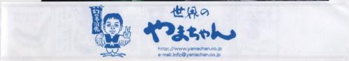 nagoya-yamachan10.jpg
