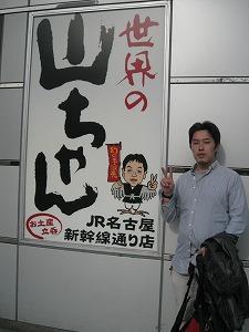 nagoya-yamachan2.jpg