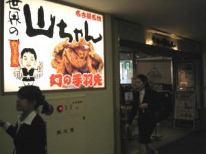 nagoya-yamachan3.jpg