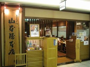 nagoya-yamamotoya1.jpg