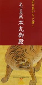 nagoyajo28.jpg