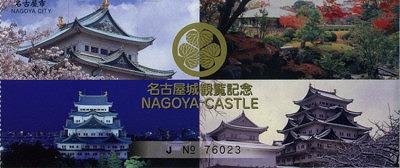nagoyajo4.jpg