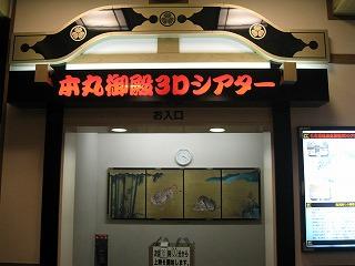 nagoyajo42.jpg