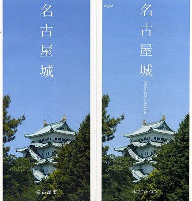 nagoyajo5.jpg