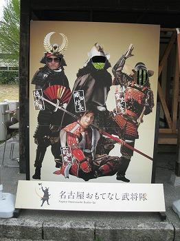 nagoyajo8.jpg