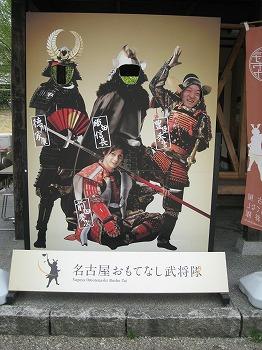 nagoyajo9.jpg
