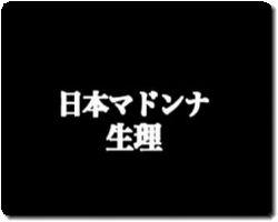 japanmadonna.jpg