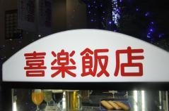 2011_05020283.jpg