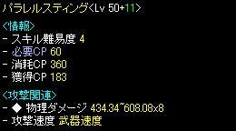 RedStone 11.09.09[03]