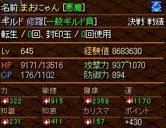 RedStone 11.11.13[05]