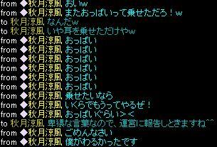 akituki.jpg