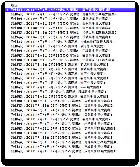 スクリーンショット 2011-08-02 0.20.53