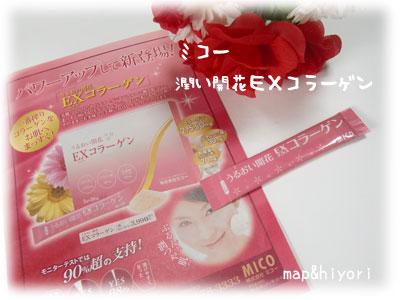 ミコー 潤い開花コラーゲン DM サンプル 口コミ 体験 レビュー