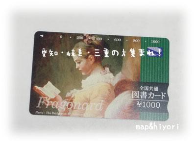 クオカード500円分 愛知岐阜三重 モニプラ当選 口コミ レビュー 体験