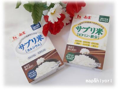 サプリ米セット
