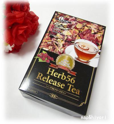 Herb56ReleaseTea(ハーブ56リリースティー)1体験 口コミ レビュー