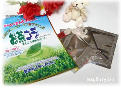 お茶コラ1 モニプラ 口コミ 体験 レビュー