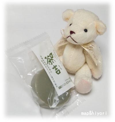 お茶コラ2 茶吉 モニプラ 口コミ 体験 レビュー