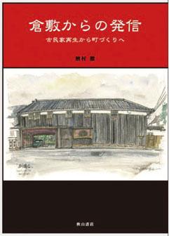 naramura2.jpg
