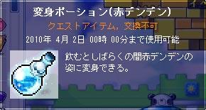 100408-8m.jpg