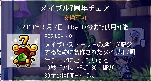 100828-6m.jpg