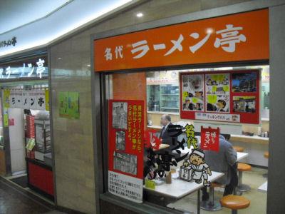 名代ラーメン亭店
