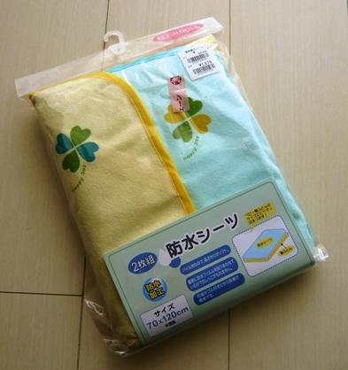 ブログ2 0321西松屋2