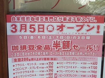 100305kohi6