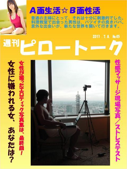 cover_PT45.jpg