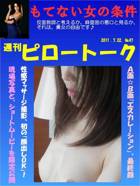 cover_PT47.jpg