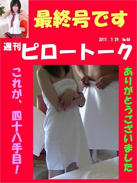 cover_PT48.jpg
