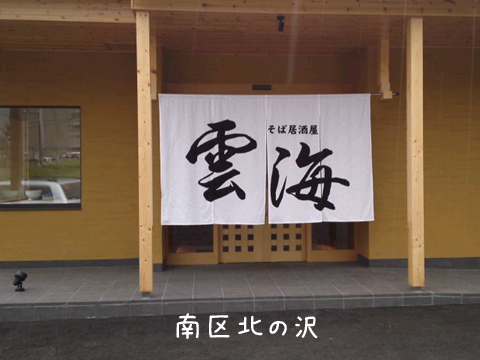 soba1.jpg