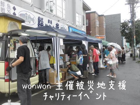 wonwon.jpg