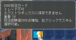 2000C