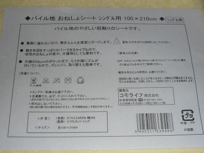 P1010589+縺翫・縺励g_convert_20110216183046[1] (3)