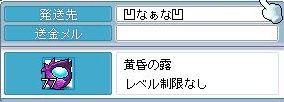 なぁなc宅配1 (2)