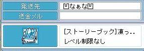 なぁなc宅配1 (3)