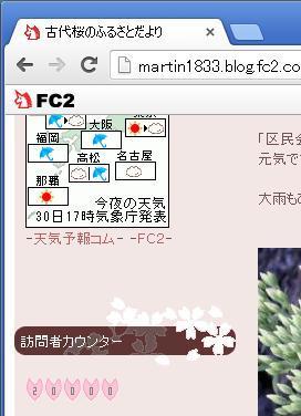 訪問者20000人達成!!(25.8.30)