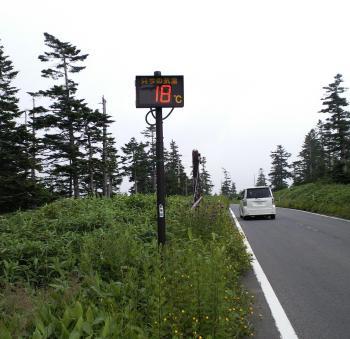 国道最高地点(25.8.19)
