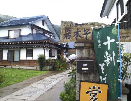 岩本そば店(25.9.15)