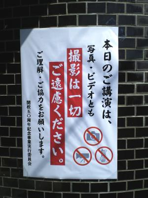 写真もビデオも禁止(25.9.29)