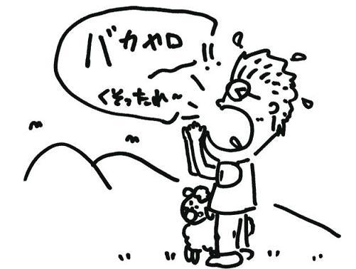 告白録(3) 好奇心まっただなか!