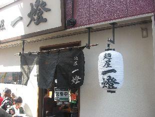 新小岩 麺屋 一燈 +(1)